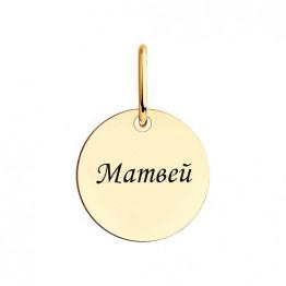 Золотая подвеска Мама талисман чуда - пяточка